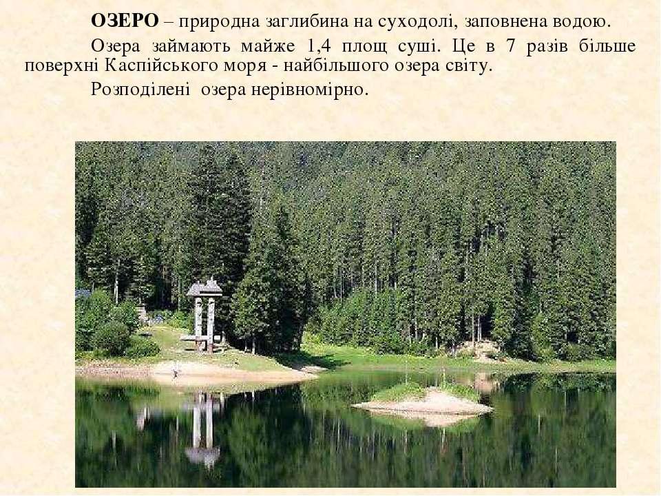 ОЗЕРО – природна заглибина на суходолі, заповнена водою. Озера займають майже...