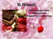 В Японії найпоширенішим подарунком вважається шоколад