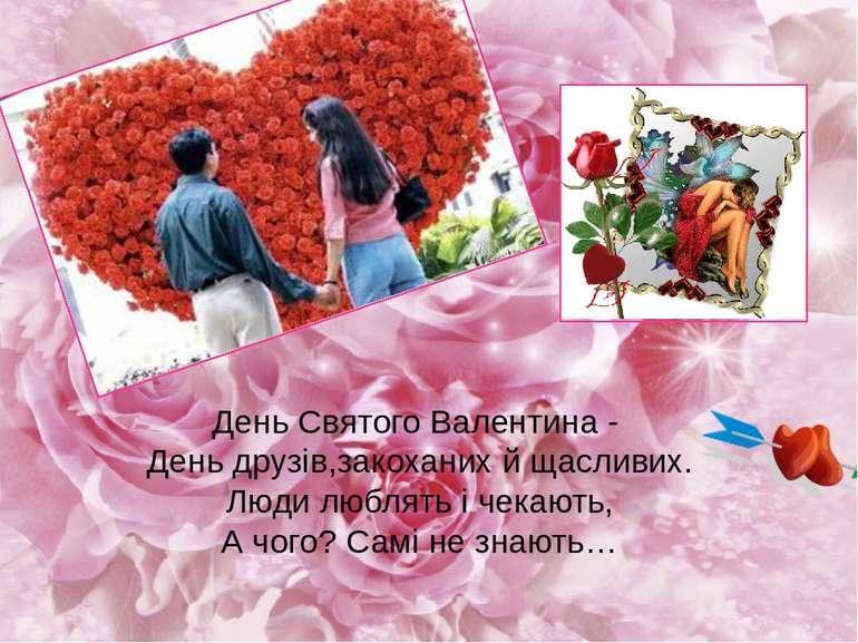 День Святого Валентина - День друзів,закоханих й щасливих. Люди люблять і чек...
