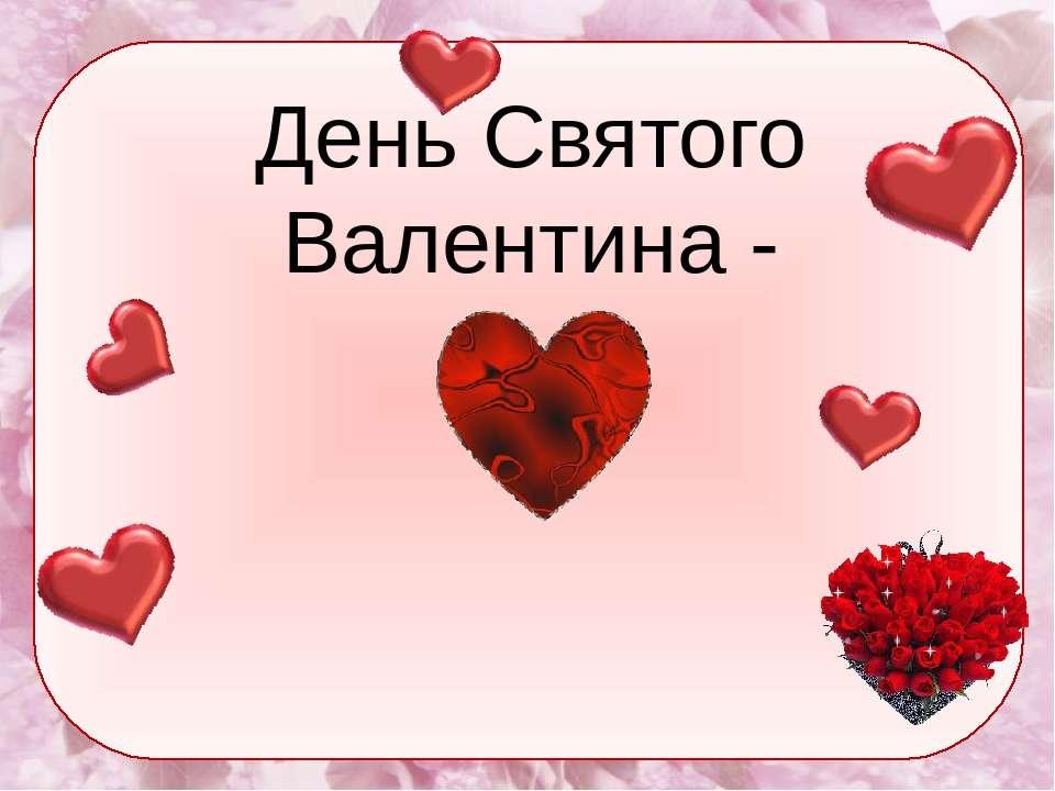 День Святого Валентина -