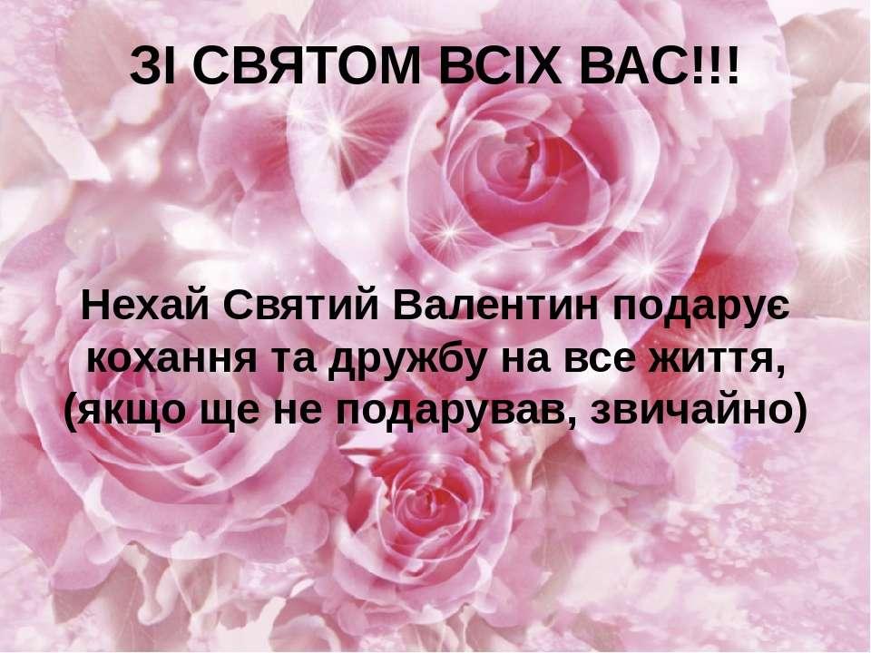 ЗІ СВЯТОМ ВСІХ ВАС!!! Нехай Святий Валентин подарує кохання та дружбу на все ...
