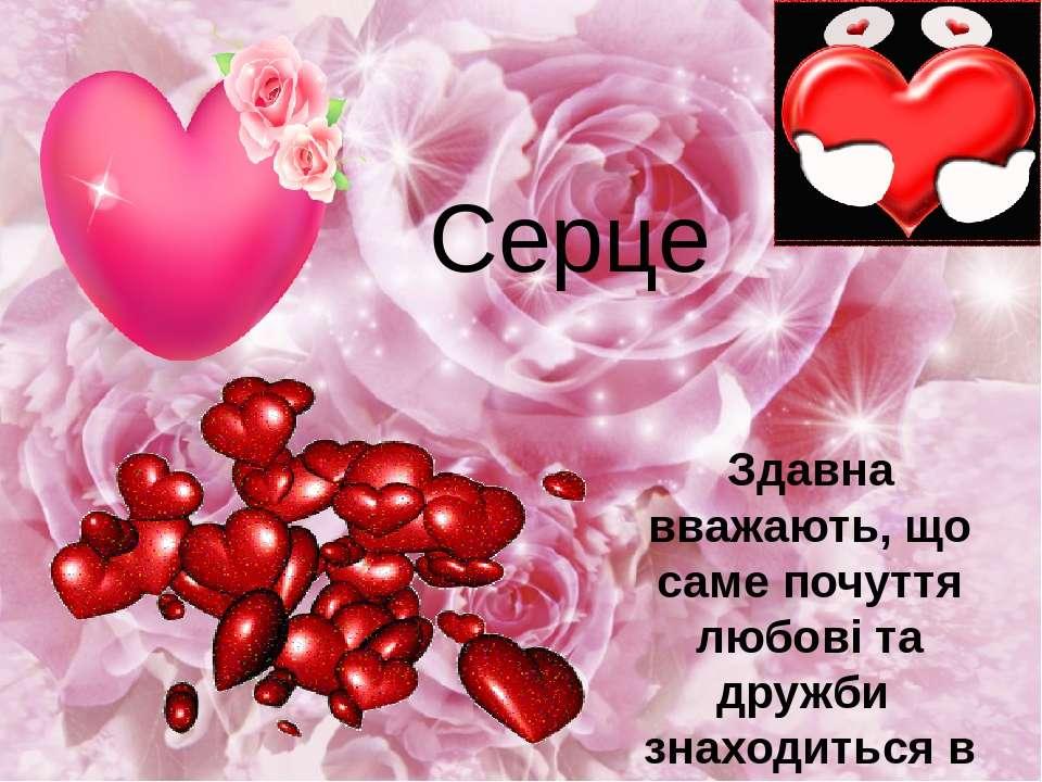 Серце Здавна вважають, що саме почуття любові та дружби знаходиться в серці