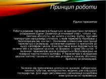 Принцип роботи Рідинні термометри Робота рідинних термометрів базується на ви...