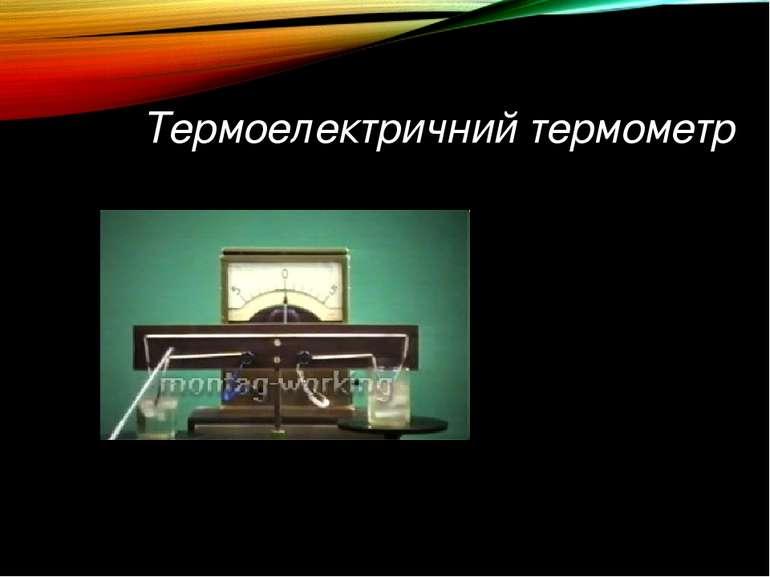 Термоелектричний термометр