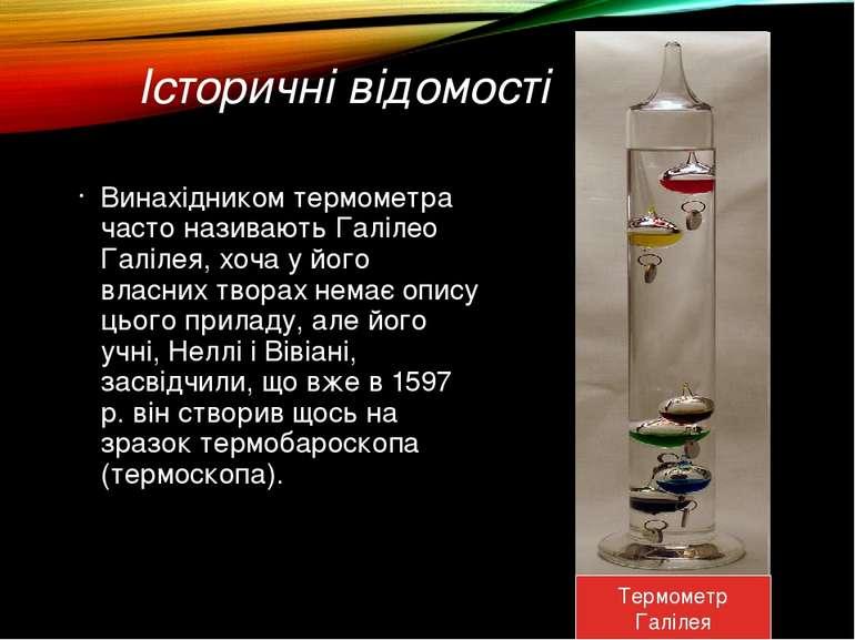 Історичні відомості Винахідником термометра часто називають Галілео Галілея, ...
