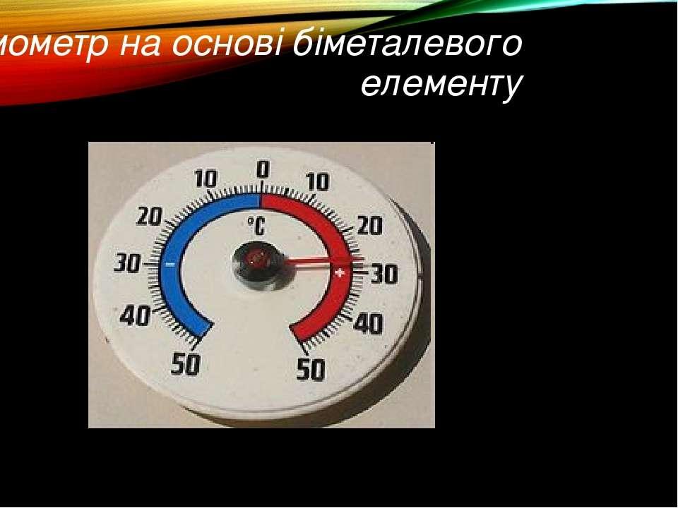 Термометр на основі біметалевого елементу
