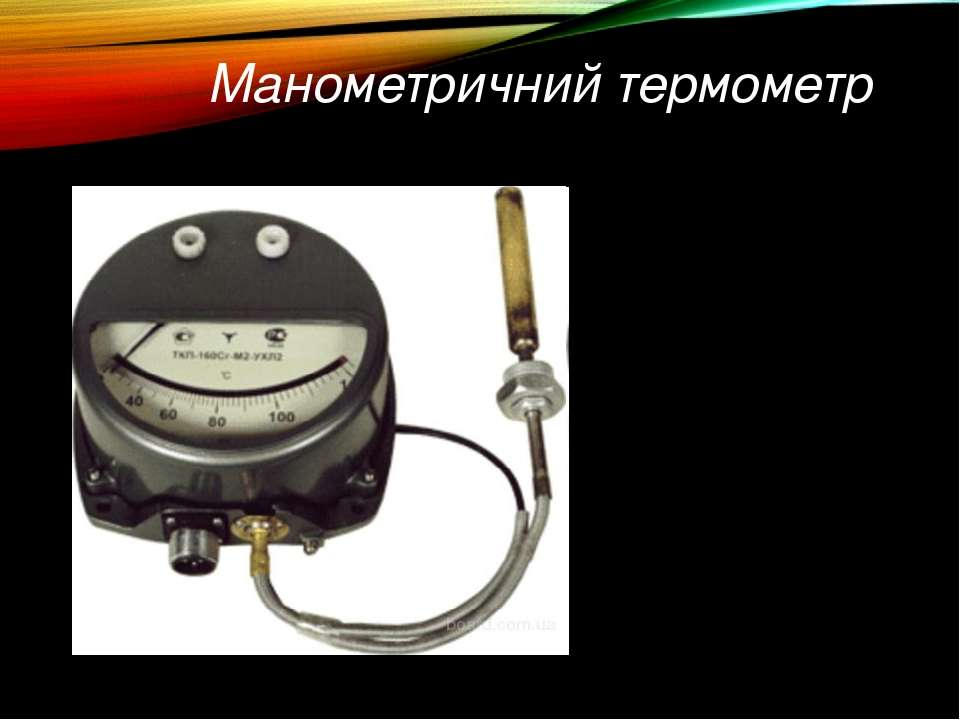 Манометричний термометр