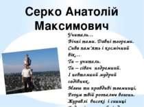 Серко Анатолій Максимович Учитель… Вічні теми. Давні теореми. Сива пам'ять і ...
