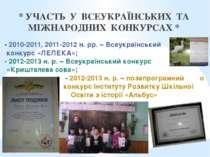 - 2010-2011, 2011-2012 н. рр. – Всеукраїнський конкурс «ЛЕЛЕКА»; - 2012-2013 ...