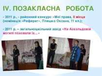 ІV. ПОЗАКЛАСНА РОБОТА - 2011 р., - районний конкурс «Мої права, ІІ місце (ном...