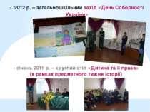 - 2012 р. – загальношкільний захід «День Соборності України» - січень 2011 р....
