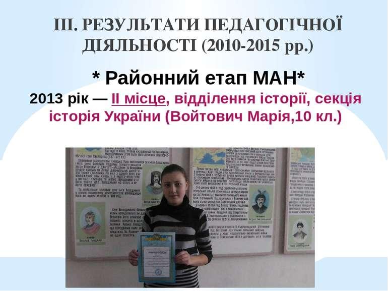 * Районний етап МАН* 2013 рік — ІІ місце, відділення історії, секція історія ...