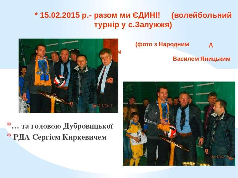* 15.02.2015 р.- разом ми ЄДИНІ! (волейбольний турнір у с.Залужжя) (фото з На...