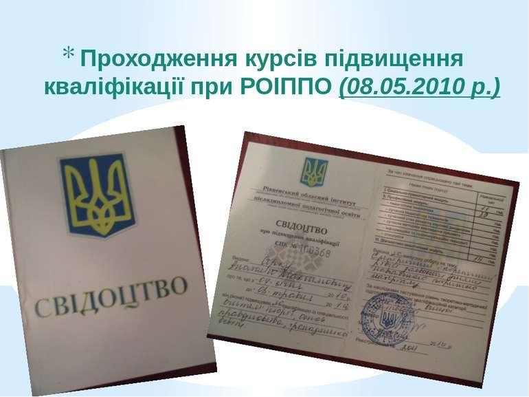 Проходження курсів підвищення кваліфікації при РОІППО (08.05.2010 р.)