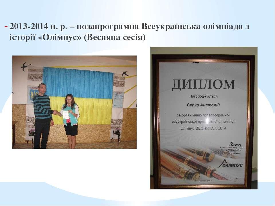2013-2014 н. р. – позапрограмна Всеукраїнська олімпіада з історії «Олімпус» (...