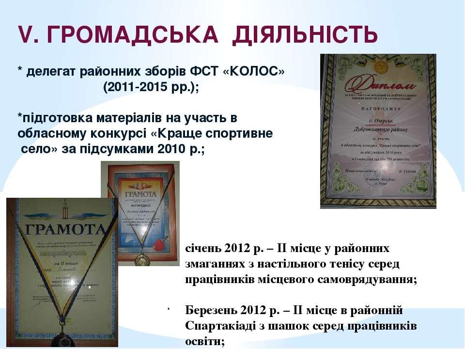 V. ГРОМАДСЬКА ДІЯЛЬНІСТЬ * делегат районних зборів ФСТ «КОЛОС» (2011-2015 рр....
