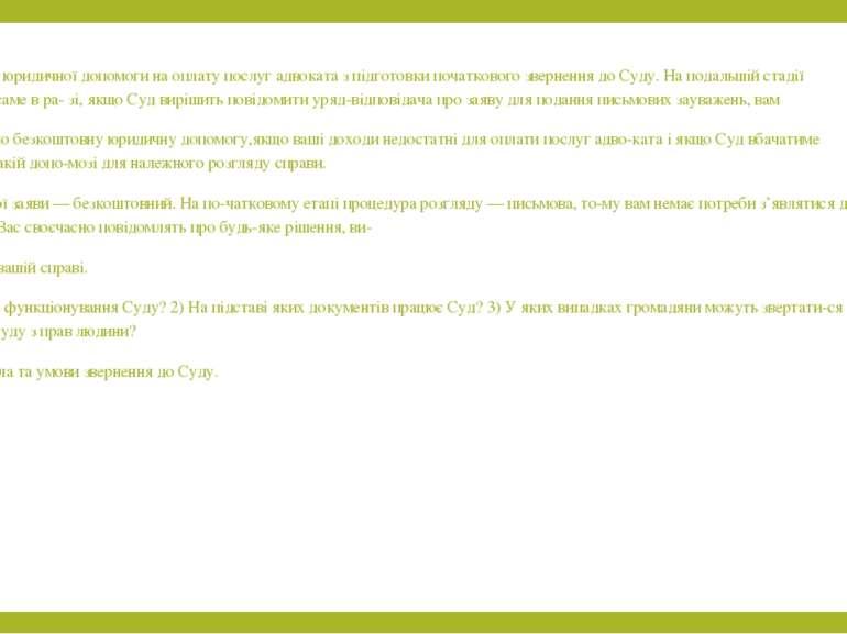 22. Суд не надає юридичної допомоги на оплату послуг адвоката з підготовки по...