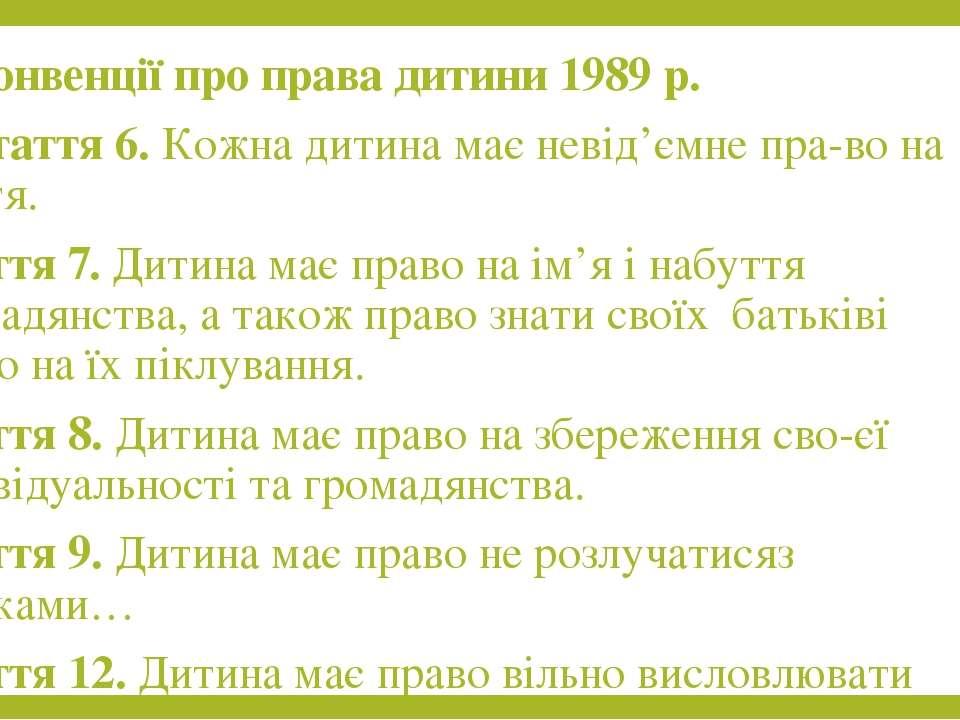 Із Конвенції про права дитини 1989 р. …Стаття 6. Кожна дитина має невід'ємне ...