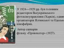 У 1924—1929рр. був головним редакторомВсеукраїнського фотокіноуправління(Х...