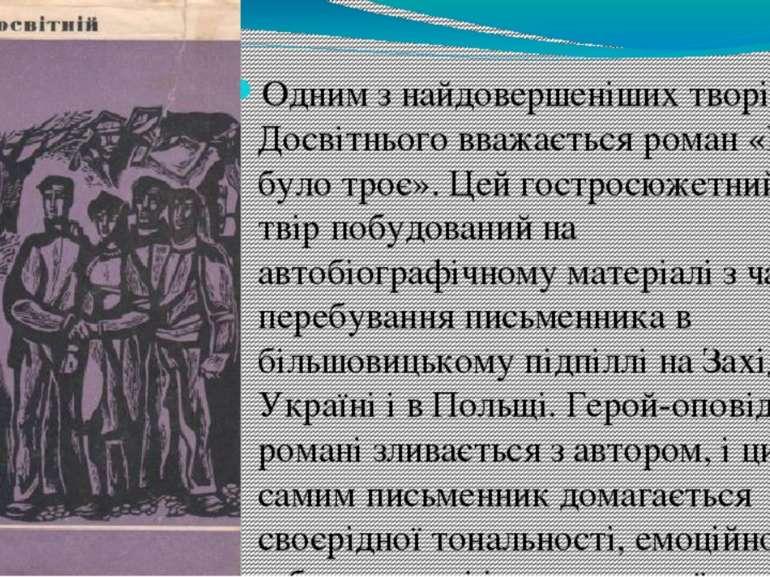 Одним з найдовершеніших творів О. Досвітнього вважається роман «Нас було троє...
