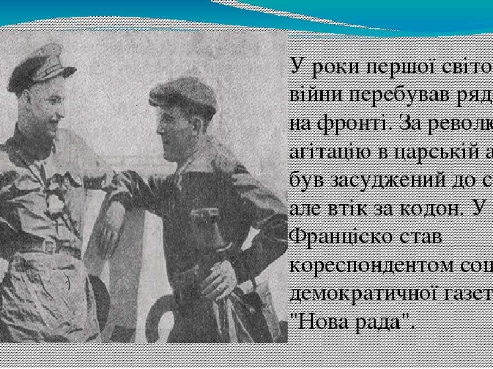 У роки першої світової війни перебував рядовим на фронті. За революційну агіт...