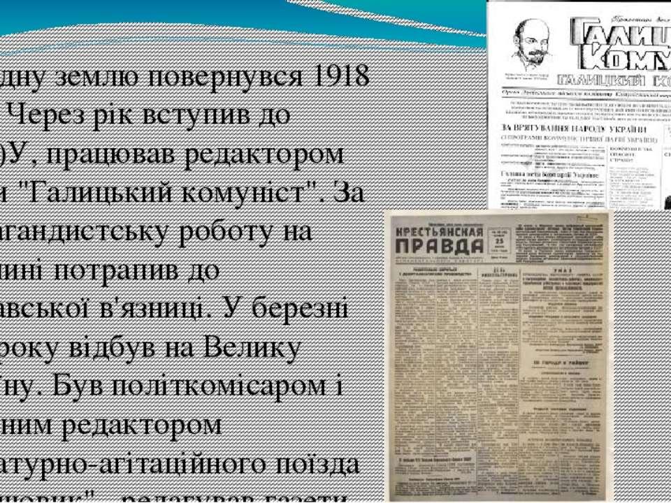 На рідну землю повернувся 1918 року. Через рік вступив до КП(б)У, працював ре...