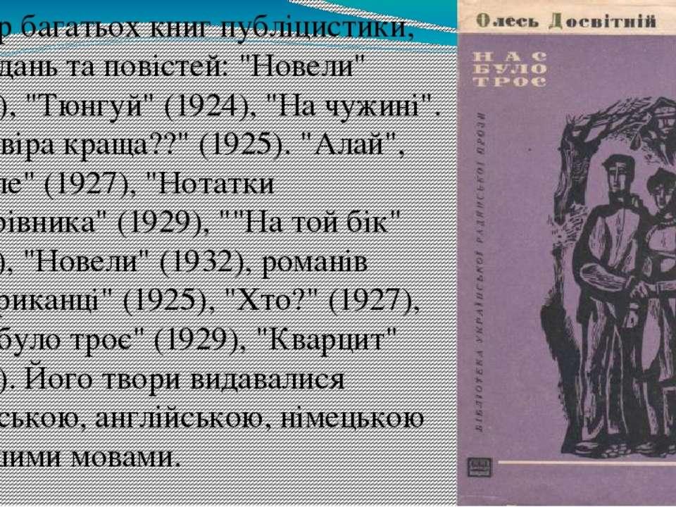 """Автор багатьох книг публіцистики, оповідань та повістей: """"Новели"""" (1920), """"Тю..."""