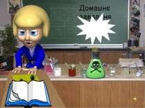 Домашнє завдання §17
