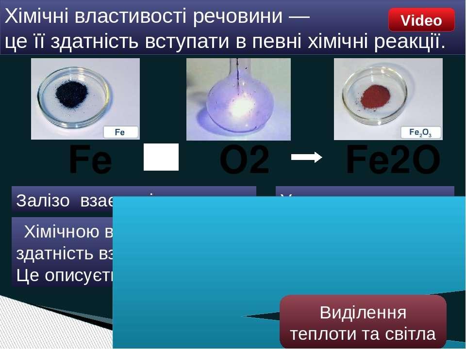 Хімічні властивості речовини — це її здатність вступати в певні хімічні реакц...
