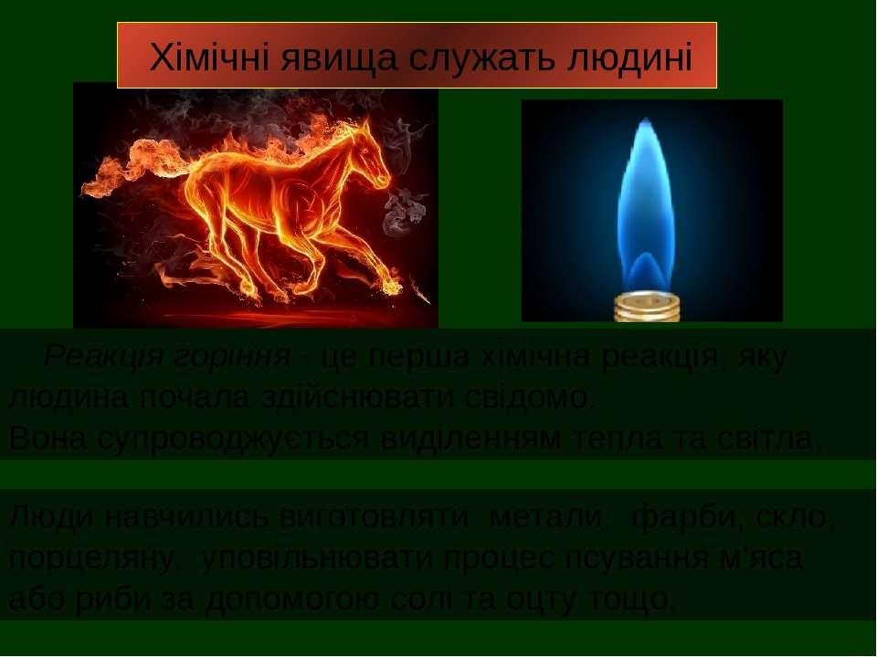 Реакція горіння - це перша хімічна реакція, яку людина почала здійснювати сві...