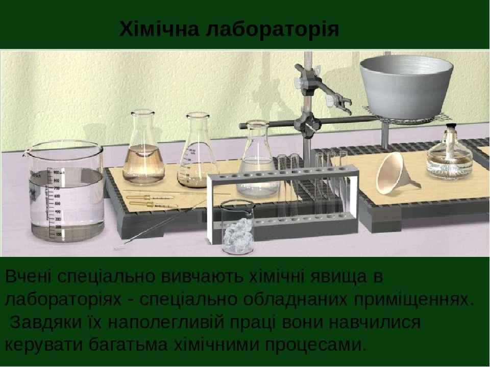 Вчені спеціально вивчають хімічні явища в лабораторіях - спеціально обладнани...