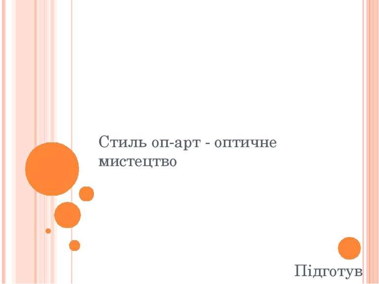 Стиль оп-арт - оптичне мистецтво Підготував Дядченко Олександр