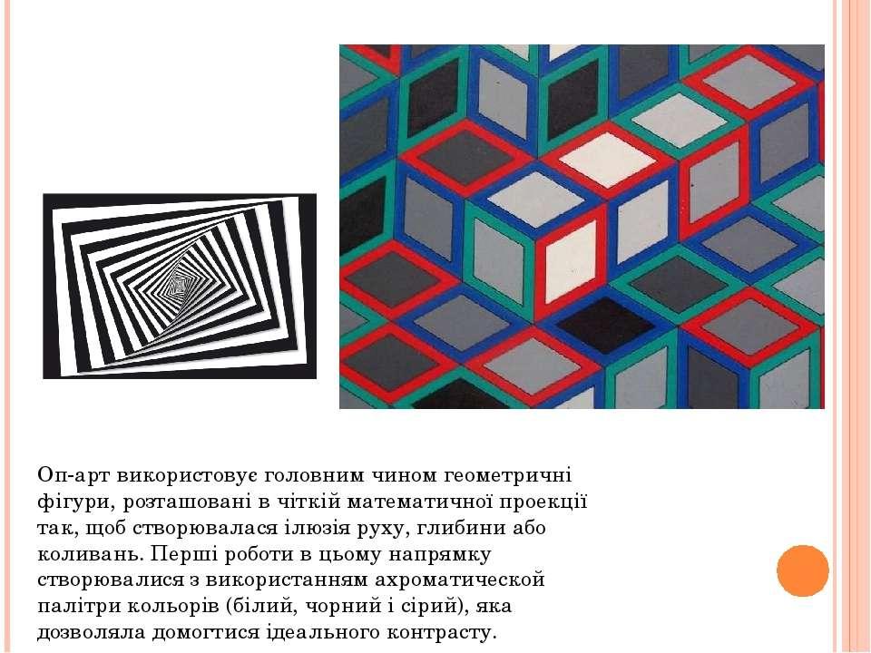 Оп-арт використовує головним чином геометричні фігури, розташовані в чіткій м...