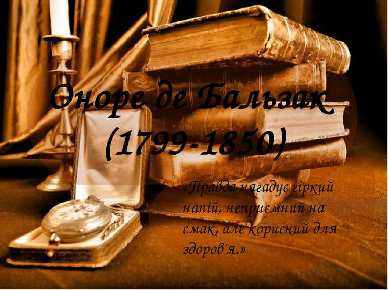 Оноре де Бальзак (1799-1850) «Правда нагадує гіркий напій, неприємний на смак...