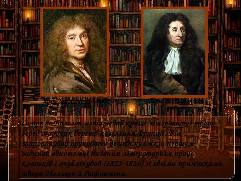Оноре де Бальзак поширював кращі літературні твори серед широких верств насел...