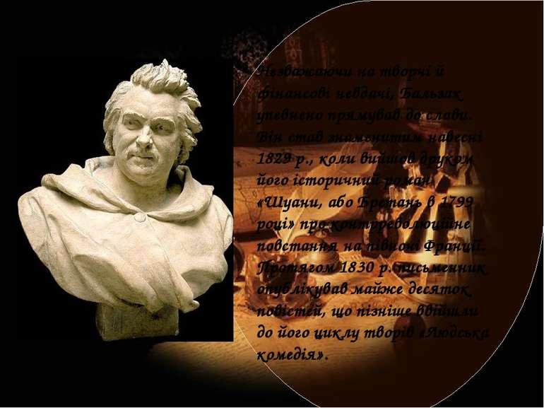 Незважаючи на творчі й фінансові невдачі, Бальзак упевнено прямував до слави....