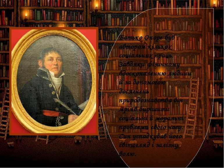 Батько Оноре був автором кількох соціальних праць. Завдяки фізичному вдоскона...
