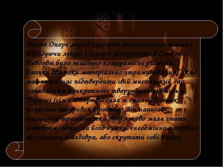 Проте Оноре марив кар'єрою письменника, таємно відвідуючи лекції з історії лі...