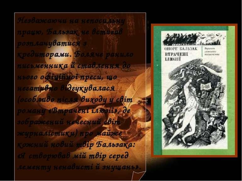Незважаючи на непосильну працю, Бальзак не встигав розплачуватися з кредитора...