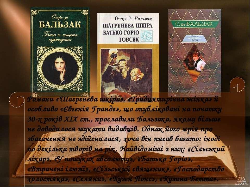Романи «Шагренева шкіра», «Тридцятирічна жінка» й особливо «Євгенія Гранде», ...