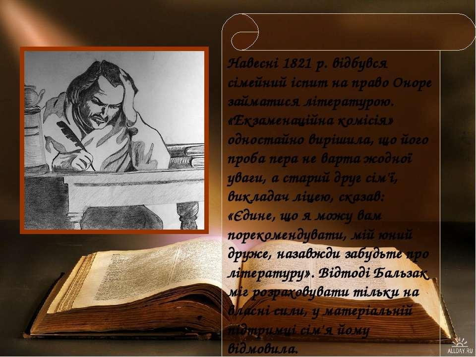 Навесні 1821 р. відбувся сімейний іспит на право Оноре займатися літературою....