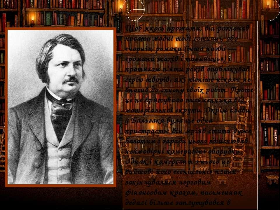 Щоб якось прожити, він розпочав писати модні тоді готичні, або «чорні», роман...
