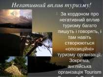 Негативний вплив туризму! За кордоном про негативний вплив туризму багато пиш...