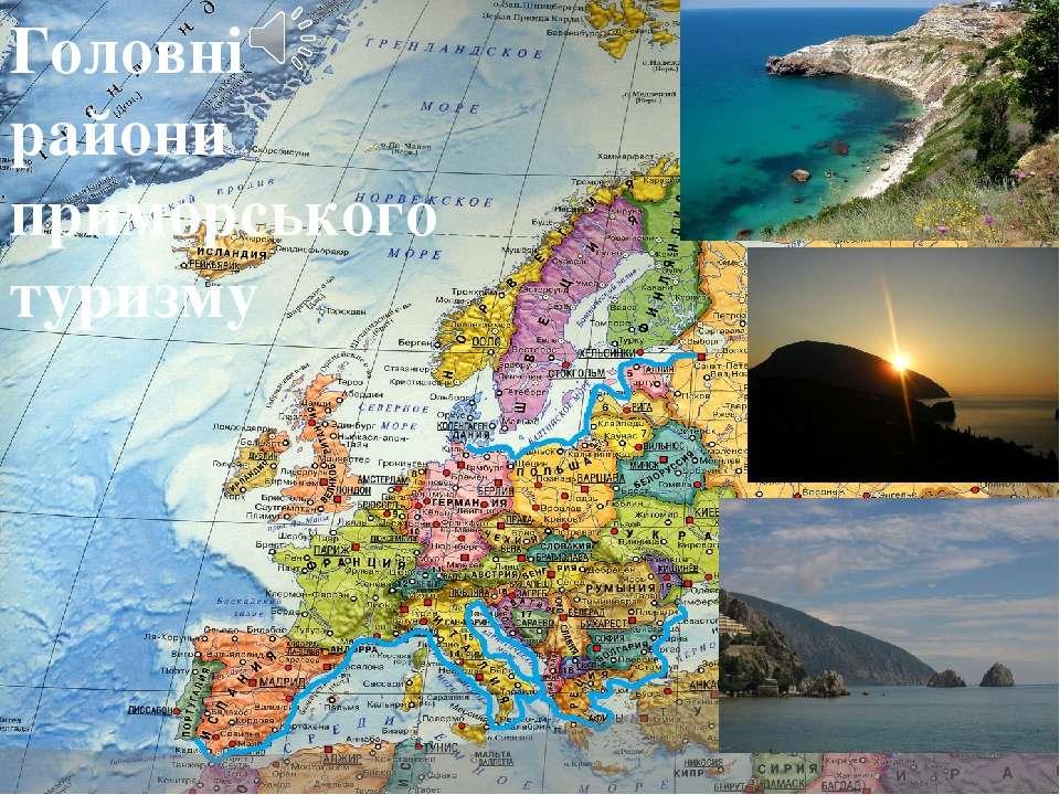 Головні райони приморського туризму