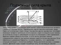 Подъемная сила крыла Чаще всего поперечное сечение представляет собой несимме...