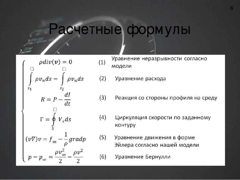 Расчетные формулы 6