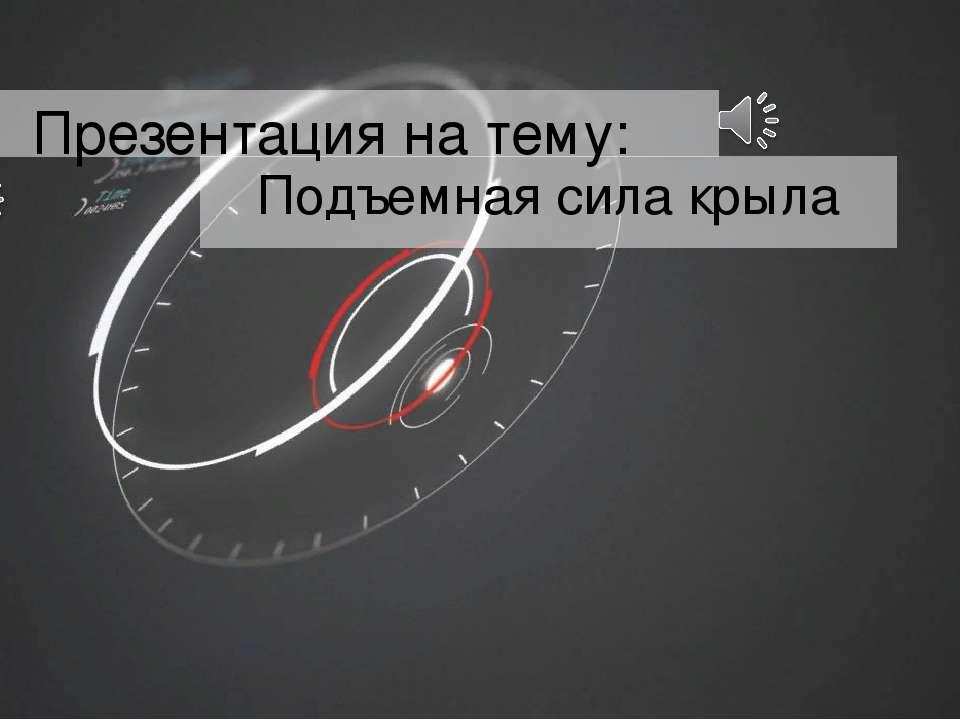 Подъемная сила крыла Презентация на тему: