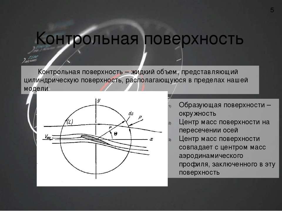 Контрольная поверхность 5 Контрольная поверхность – жидкий объем, представляю...
