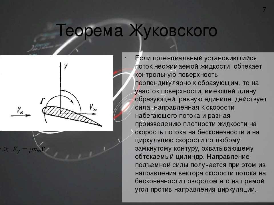 Теорема Жуковского Если потенциальный установившийся поток несжимаемой жидкос...