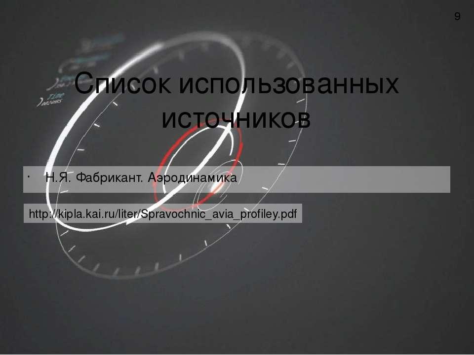 Список использованных источников Н.Я. Фабрикант. Аэродинамика 9 http://kipla....